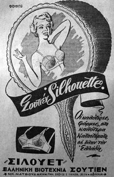 Greek brand Silhouette bras via ithaque. Vintage Advertising Posters, Vintage Advertisements, Vintage Ads, Vintage Posters, Retro Poster, Retro Ads, Typography Letters, Hand Lettering, Painted Signs