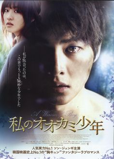A Werewolf Boy <3 honestly one of the best korean movies I've seen ever