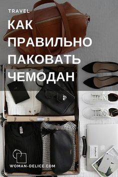 How to Pack a Suitcase - Scandinavian Blocks Tips - My MartoKizza I Want To Travel, New Travel, Travel And Leisure, Summer Travel, Time Travel, Travel Style, Places To Travel, Suitcase Packing, Travel Packing