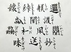 Chinese Symbol Tattoos, Japanese Language Learning, Kids Study, Japanese Calligraphy, Japanese Words, I Wish I Knew, Meaningful Life, Artwork Design, Japanese Culture