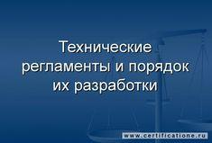 Сертификат соответствия ТР ТС: понятие, значении и особенности оформления.