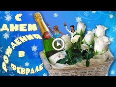 С Днем рождения в ФЕВРАЛЕ очень красивое видео поздравление видео открытка - YouTube