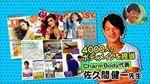 女性美容誌 からだにいいこと7月号 【スポーツ体幹とモデル体幹の違い】 ~モデル体幹でゆるくラクやせ~ 監修させていただきました。 ぜひご覧ください。 http://kenichisakuma.com/media/
