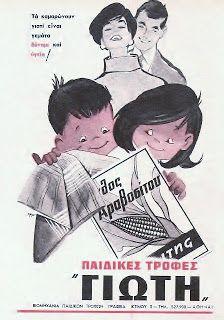 Old greek ad Vintage Magazines, Vintage Postcards, Vintage Ads, Vintage Images, Old Posters, Illustrations And Posters, Vintage Advertising Posters, Old Advertisements, Old Greek