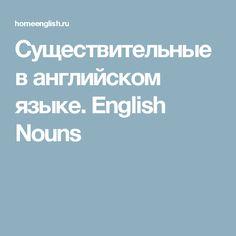 Существительные в английском языке. English Nouns