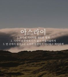 Korean Writing, Korean Quotes, Korean Words, Message Quotes, Learn Korean, Korean Language, Cheer Up, Life Inspiration, Beautiful Words