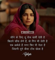 Poetry Hindi, Poetry Quotes, Lyric Quotes, Life Quotes, Dear Zindagi, Good Thoughts Quotes, Love Shayri, Marathi Quotes, Gulzar Quotes