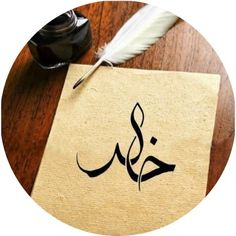 Calligraphy Quotes Love, Arabic Calligraphy Art, Arabic Art, Caligraphy, Arabesque, Arabic Handwriting, Hand Embroidery Videos, Name Art, Picture Logo
