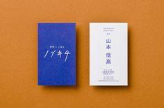 ショップカード ダイニングバー NOBUKICHI : UMA / design farm