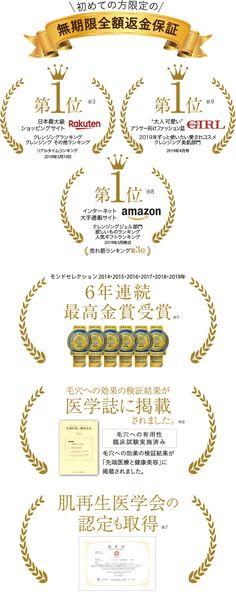 """各ランキング・クチコミでも高評価を頂いています。日本最大級ショッピングサイト 楽天市場 クレンジングランキング・クレンジングその他ランキング 第一位※3、ポコチェ2014年上半期ベストビューティーアワード受賞※4、モンドセレクション 2014年2015年2016年2017年2018年2019年 6年連続最高金賞受賞※5、毛穴への効果の検証結果が医学誌に掲載されました※6、肌再生医学会の認定も取得※7、amazon クレンジングジェル部門 欲しいものランキング・人気ギフト 第1位、売れ筋ランキング 第3位※8、""""andGIRL"""" 2019年ずっと使いたい愛されコスメ クレンジング美肌部門 第1位※9 Web Banner, Flowers"""