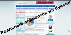 Как заработать деньги в интернете без вложений новичку. Легкий заработок http://zarabotoknabucsah.blogspot.com/2015/12/blog-post_30.html