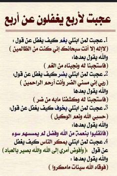 Islamic Inspirational Quotes, Islamic Quotes, Islamic Phrases, Muslim Quotes, Religious Quotes, Beautiful Quran Quotes, Quran Quotes Love, Beautiful Arabic Words, Arabic Love Quotes