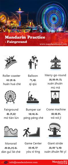 Fairground Chinese words for fun. For more info please contact: bodi.li@mandarinh... The best Mandarin School in China