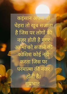 Inspirational Quotes With Images, Good Morning Inspirational Quotes, Love Quotes In Hindi, Motivational Quotes In Hindi, Good Life Quotes, Happy Morning Quotes, Morning Thoughts, Good Morning Wishes, Good Morning Picture