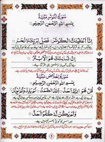 100 Islam Azan Namaz With Urdu Translation Islamic Messages