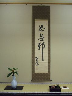Ichigo Ichie, Traditional Japanese House, Japanese Interior Design, Japanese Tea Ceremony, Bonsai Art, Japanese Calligraphy, Blog Categories, Fashion Room, Wabi Sabi