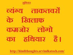 Hindi Thought on Strong Vs Weak People