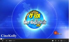 Sun Tv Evening News 06-01-2014 | Tamil News | Sun News 06-01-2014 | Online Sun Tv News | Sun Tv Daily News | Sun Tv Seithigal - News Live ,P...