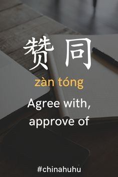 Chinese Phrases, Chinese Words, Chinese Symbols, Mandarin Lessons, Learn Mandarin, Basic Chinese, Chinese English, Chinese Pinyin, Learn Chinese Characters