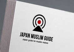 訪日外国人向けWEBメディア 「JAPAN MUSLIM GUIDE」様ロゴデザイン 日本を象徴する「日の丸」と「富士山」をシンプルに描き、情報の発信を表す「アンテナ」を表現したシンプルなロゴ。 【お客様の声】シンプルで記憶に残りやすく、「日本の情報を発信する」というイメージに凄く合いました。 とても分かりやすく印象に残るロゴデザインをご作成いただけました。ご対応も早く丁寧でとても助かりました。
