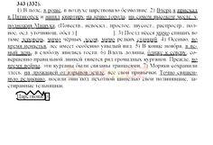 ГДЗ 343 - ответ на русский язык 8 класс Бархударов
