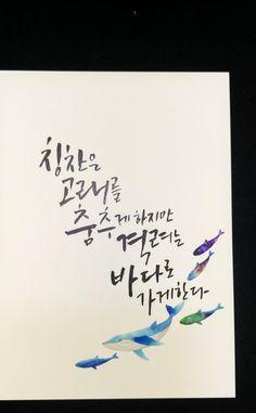 해늘 손지민의 캘리그라피 Calligraphy Fonts, Caligraphy, Korean Handwriting, Words, Quotes, Inspiration, Watercolor Painting, Quotations, Biblical Inspiration