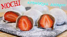 Японский десерт - пирожное Mochi (Мочи, Моти)- ну, оОчень вкусное!