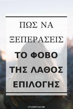 pos na kseperaseis to fovo tis lathos epilogis pin 4 Pos, Food For Thought, Self Improvement, Self Help, Psychology, Relationship, Thoughts, Quotes, Life