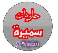 حلويات سميرة:افضل وصفات حلويات قناة سميرة tv الجزائرية halawiyat samira Nom Nom, Tv, Logos, Projects, Image, Diy Ideas For Home, Cooking Food, Recipes, Log Projects