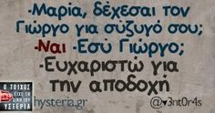 Greek Quotes, Just For Laughs, Good Vibes, The Funny, Laughter, Funny Quotes, Jokes, Lol, Funny Stuff