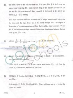 CBSE Class 10 Maths Question Paper SA II 2016, 2015 is given here. With the help of this question paper one can identify the latest pattern and the difficu