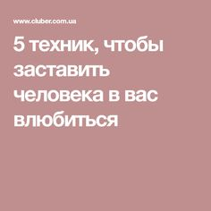 5 техник, чтобы заставить человека в вас влюбиться Interesting Topics, Helpful Hints, Psychology, Lifestyle, Health, Tips, Relationships, Internet, Tutorials