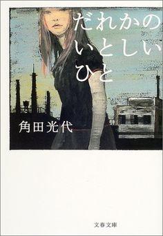 だれかのいとしいひと (文春文庫):Amazon.co.jp:本