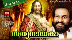 സത്യനായകാ....Christian Devotional Songs Malayalam | Latest Christian Dev...