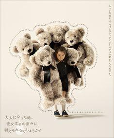 第80回 毎日広告デザイン賞 2012年(平成24年)  第2部:発言広告の部最高賞 子ども「一人っ子の彼女は、パパとママ、ジイジとバアバの愛を一人占めです。」   CD,C=小沼恭司 D=野田悠介 P=中田秀幸