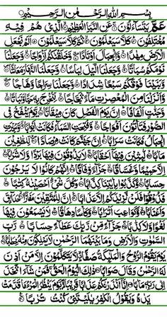 Surah Al Quran, Quran Tilawat, Quran Text, Quran Pak, Islamic Teachings, Islamic Dua, Islamic World, Pray Allah, Allah Islam