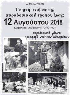 Μελάνι καί Χαρτί: Γιορτή αναβίωσης Παραδοσιακού Τρόπου ζωής στο Ραπτ...