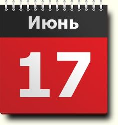 17 июня именинник: