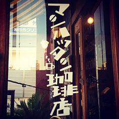 マンハッタン珈琲店 shimeji_dx 名古屋渋ビル研究会