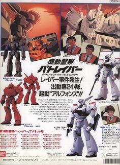 バンダイ パトレイバー Christopher Hughes, 80s Sci Fi, Japanese Robot, Super Robot, Fantasy Armor, Mobile Suit, Manga Games, Vintage Toys, Art Girl