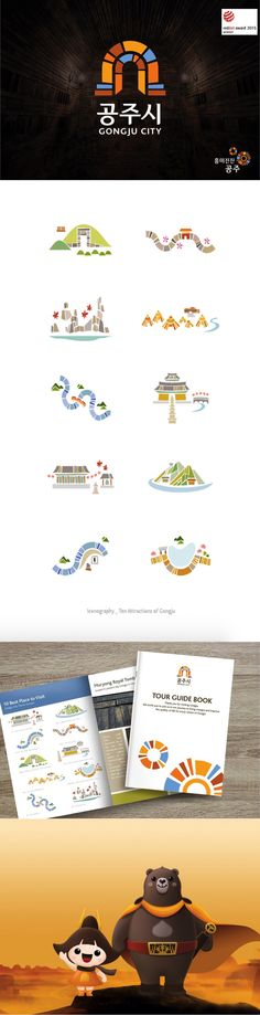 Place Branding by STONE for the city of Gongju, winner of the Red Dot Design Award 2015. stonebc.com #stone #destination #city #place #design #creative #tourism #graphics #brand #branding #marketing #social #project #identity #illustration #management #agency #style #business #card #media #production #animation #character #packaging #typography