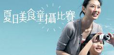 親子攝影比賽:Canon「夏日美食童攝比賽」2014 [截:31/7/2014] - Kids Must 親子資訊@香港2014