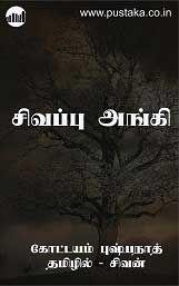 Sivappu Anki - Tamil eBook