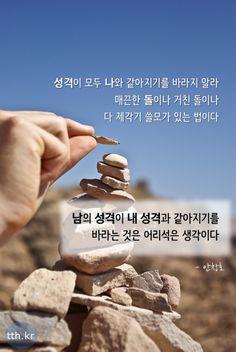 성격이 모두 나와 같아지기를 바라지 말라.  매끈한 돌이나 거친 돌이나 다 제각기 쓸모가 있는 법이다.  남의 성격이 내 성격과 같아지기를 바라는 것은 어리석은 생각이다.  - 안창호 #톡톡힐링