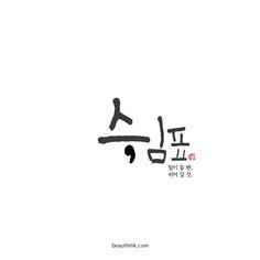 작가미상(2월중블로그이전예정) :: 쉼표