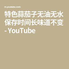 特色蒜茄子无油无水保存时间长味道不变 - YouTube Day Work, Make It Yourself, Blog, Recipes, Japanese Food, Blogging