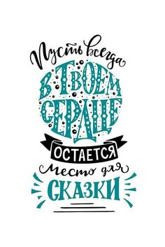 Ideas For Vintage Love Letters Decor The Words, Cool Words, Russian Quotes, Calligraphy Letters, Love Letters, Birthday Quotes, Words Quotes, Quotes Quotes, Quotations