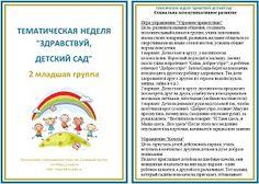 """Календарный план на сентябрь, 2 младшая группа """"Здравствуй, детский сад"""""""