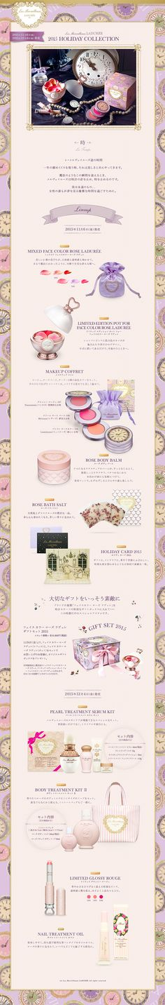 LADUREE 2015 HOLIDAY COLLECTION #紫系 #LP #美容 #女性向け