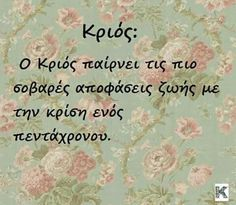 Love Astrology, Greek Quotes, Aries, Funny Quotes, Messages, Smile, Facebook, Decor, Funny Phrases